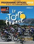 ツール・ド・フランス2018 公式プログラム