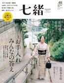 七緒 vol.65ー (プレジデントムック)