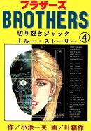 BROTHERSーブラザーズ4