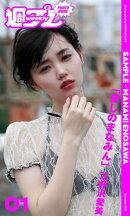 <週プレ PHOTO BOOK> 江野沢愛美 「愛しのまなみん」