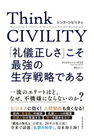 Think CIVILITY 「礼儀正しさ」こそ最強の生存戦略である【電子書籍】[ クリスティーン・ポラス ]