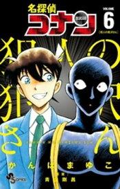 名探偵コナン 犯人の犯沢さん(6)【電子書籍】[ かんばまゆこ ]