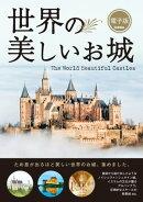 世界の美しいお城