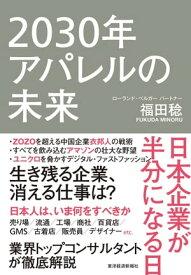 2030年アパレルの未来日本企業が半分になる日【電子書籍】[ 福田稔 ]