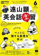 NHKラジオ 遠山顕の英会話楽習 2021年6月号[雑誌]