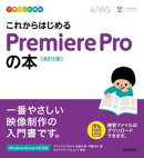 デザインの学校 これからはじめる Premiere Proの本 [改訂2版]