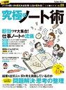 究極のノート術【電子書籍】