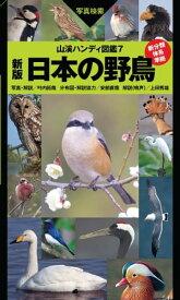 ヤマケイハンディ図鑑7 新版 日本の野鳥【電子書籍】[ 叶内 拓哉 ]