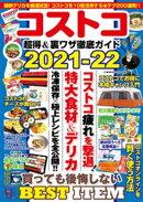 コストコ 超得&裏ワザ徹底ガイド2021-22