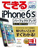 できるiPhone 6s パーフェクトブック 困った!&便利ワザ大全 iPhone 6s/6s Plus対応