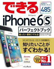 できるiPhone 6s パーフェクトブック 困った!&便利ワザ大全 iPhone 6s/6s Plus対応【電子書籍】[ 松村 太郎 ]