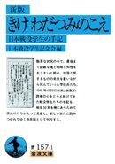 新版 きけ わだつみのこえ 日本戦没学生の手記