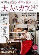 CafeSnapセレクト 東京・横浜・鎌倉 大人のカフェ147