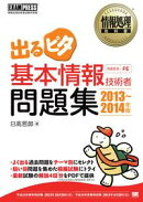 情報処理教科書 出るピタ 基本情報技術者問題集 2013〜2014年版