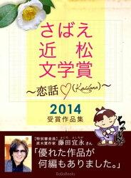 さばえ近松文学賞2014〜恋話(KOIBANA)〜