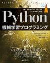 Python機械学習プログラミング 達人データサイエンティストによる理論と実践【電子書籍】[ Sebastian Raschka ]