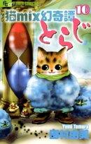 猫mix幻奇譚とらじ(10)