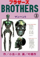 BROTHERSーブラザーズ3
