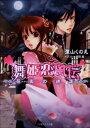 舞姫恋風伝3 〜花街の迷走〜【電子書籍】[ 深山くのえ ]