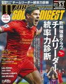 ワールドサッカーダイジェスト 2014年5月1日号