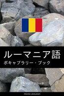 ルーマニア語のボキャブラリー・ブック: テーマ別アプローチ