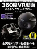 玄光社MOOK 360度VR動画メイキングワークフロー