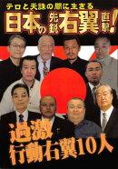 日本の先鋭右翼直撃!