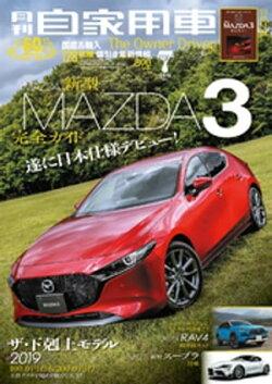 月刊自家用車 2019年 7月号