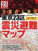 完全オールカラー首都直下地震 東京23区震災避難マップ
