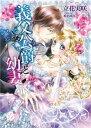 義父公爵と幼妻【電子書籍】[ 立花実咲 ]