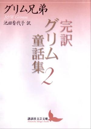 完訳グリム童話集2【電子書籍】[ グリム兄弟 ]