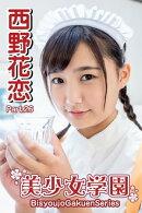 美少女学園 西野花恋 Part.26