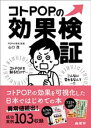 コトPOPの効果検証【電子書籍】[ 山口茂 ]