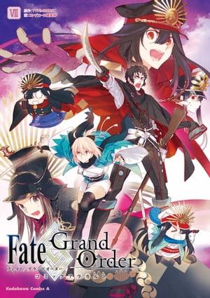 Fate/Grand Order コミックアラカルト VII【電子書籍】[ TYPEーMOON ]