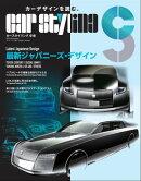 CAR STYLING Vol.18