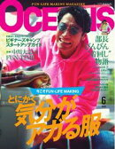 OCEANS(オーシャンズ) 2020年6月号