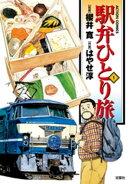 駅弁ひとり旅 1巻 【英語版】 ~Ekiben Hitoritabi~