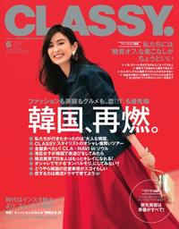 CLASSY. 2018年6月号【電子書籍】