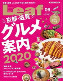 Leaf 2020年6月号【電子書籍】