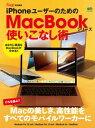 iPhoneユーザーのためのMacBookシリーズ使いこなし術【電子書籍】
