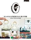 GINZA特別編集 おしゃれな人が毎日使うもの、暮らす部屋【電子書籍】[ マガジンハウス ]