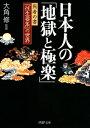 日本人の「地獄と極楽」死者の書『往生要集』の世界【電子書籍】[ 大角修 ]
