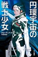 円環宇宙の戦士少女