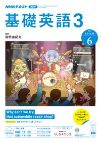 NHKラジオ 基礎英語3 2019年6月号[雑誌]