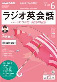 NHKラジオ ラジオ英会話 2019年6月号[雑誌]