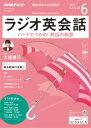 NHKラジオ ラジオ英会話 2019年6月号[雑誌]【電子書籍】