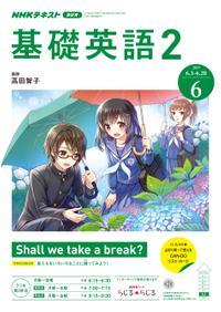 NHKラジオ 基礎英語2 2019年6月号[雑誌]