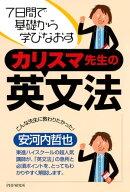 7日間で基礎から学びなおす カリスマ先生の英文法