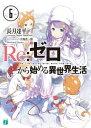 Re:ゼロから始める異世界生活 6【電子書籍】[ 長月 達平 ]