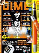 DIME (ダイム) 2015年 7月号